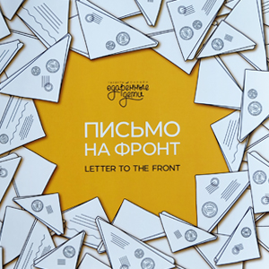 'Letter to the Front': Launching the Memory Marathon